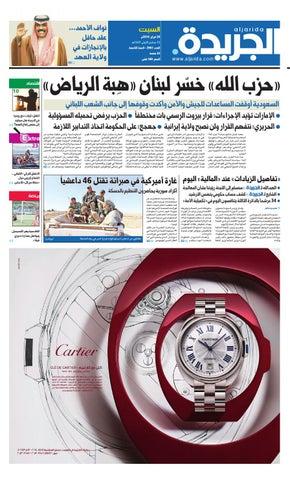 629a3dfa4 عدد الجريدة 20 فبراير 2016 by Aljarida Newspaper - issuu
