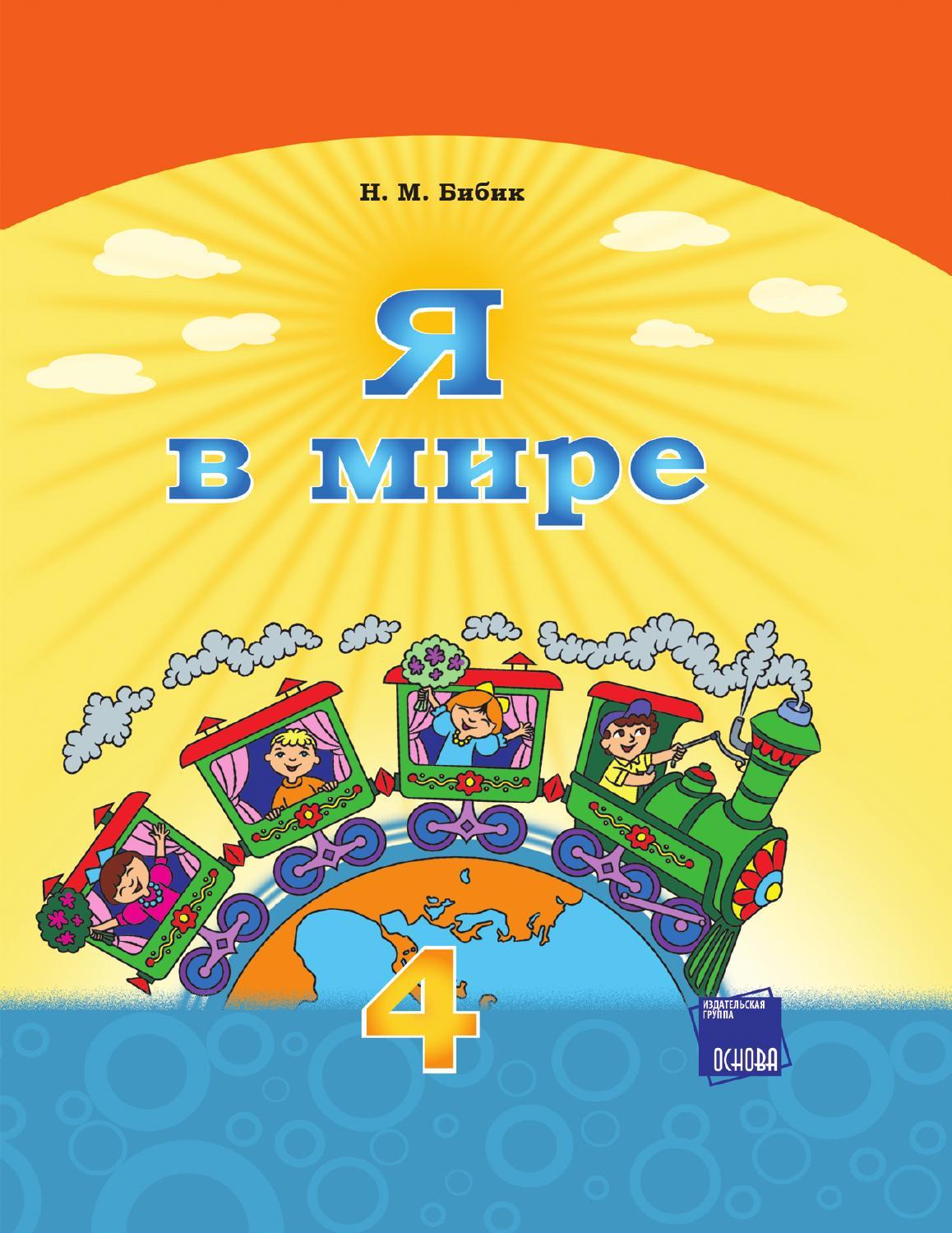 Читать книгу онлайн я и украина 3 класс