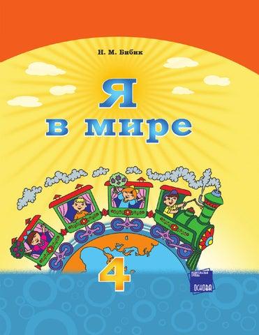 Здесь можно читать онлайн учебник по математике для 3 класса, все.