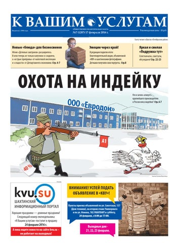 b1184b12c23 Газета КВУ №7 от 17 февраля 2016 г. by kvu kvu.su - issuu