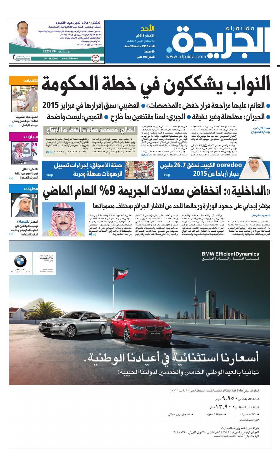 108118061 عدد الجريدة 21 فبراير 2016 by Aljarida Newspaper - issuu