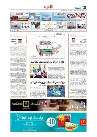 36b956aafbe82 Madina 20160221 by Al-Madina Newspaper - issuu
