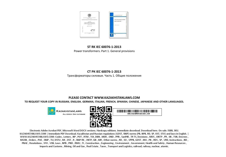 Iec 60076-1 pdf