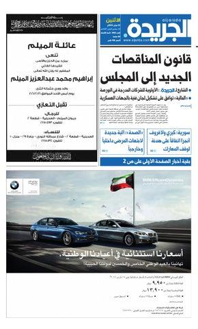 5f6ea5516 عدد الجريدة 22 فبراير 2016 by Aljarida Newspaper - issuu