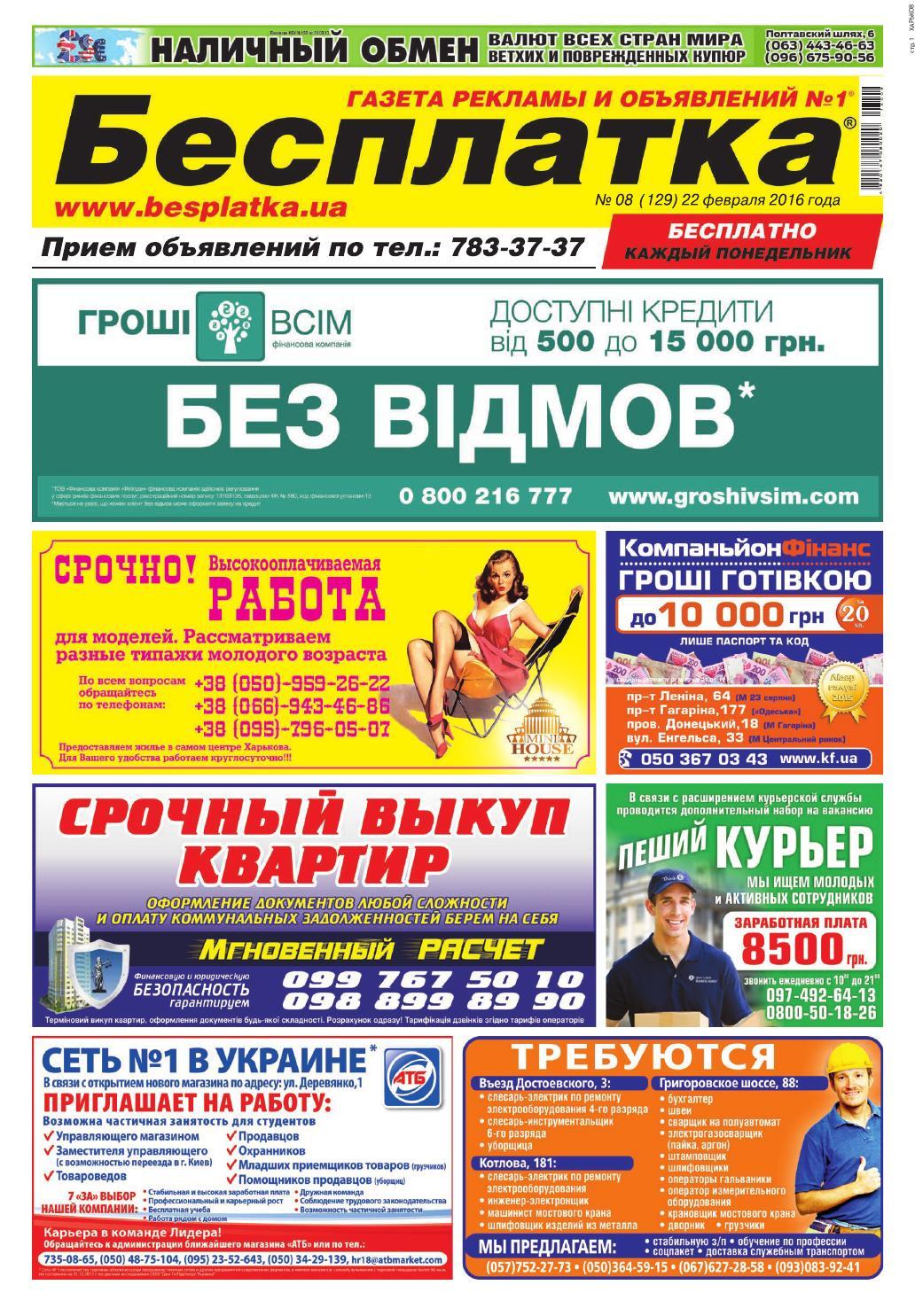Besplatka  08 Харьков by besplatka ukraine - issuu 494afeef338