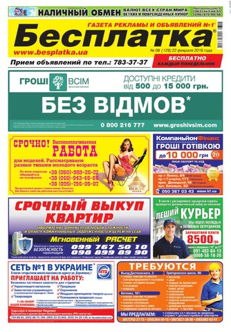 80e623de4da9 Besplatka  08 Харьков by besplatka ukraine - issuu
