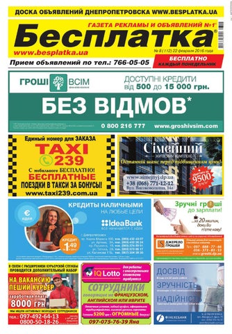 Besplatka  08 Днепропетровск by besplatka ukraine - issuu a946c4962f1