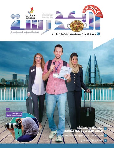 c761c1799 Discover life at school issue 13 by Tamkeen | Discover Life - issuu