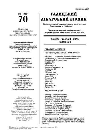 Галицький лікарський вісник №3 2015 (частина 1) by Галицький ... 997ca4a4dfdd9