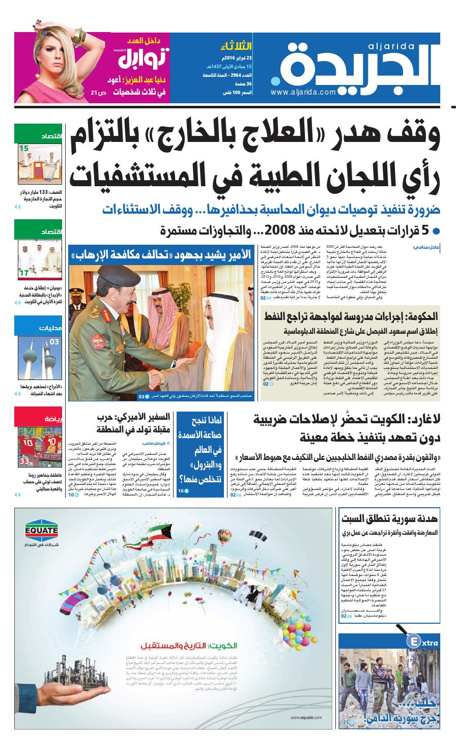 6b618546c عدد الجريدة 23 فبراير 2016 by Aljarida Newspaper - issuu
