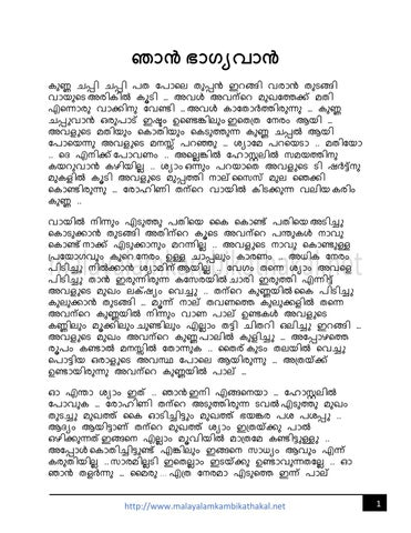 Kambi Kathakal Malayalam Pdf