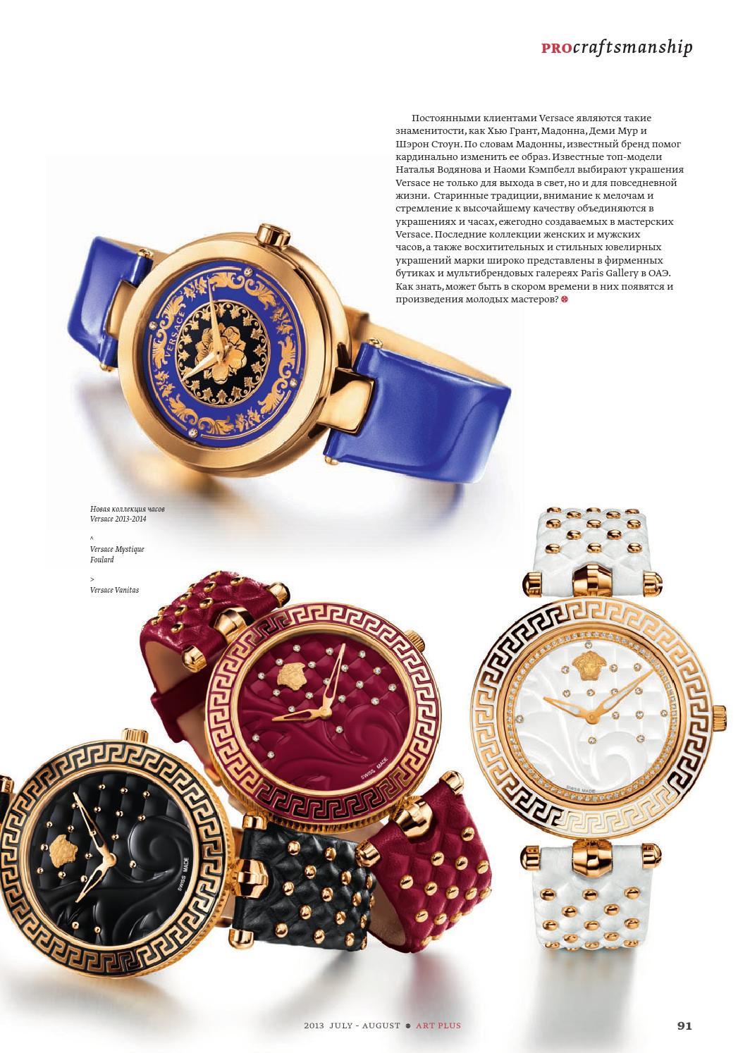 Смотреть Коллекция часов Versace Mystique видео