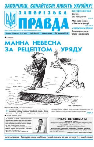 18.02.16 by Запорізька правда - issuu 1d58acd3c7ce1