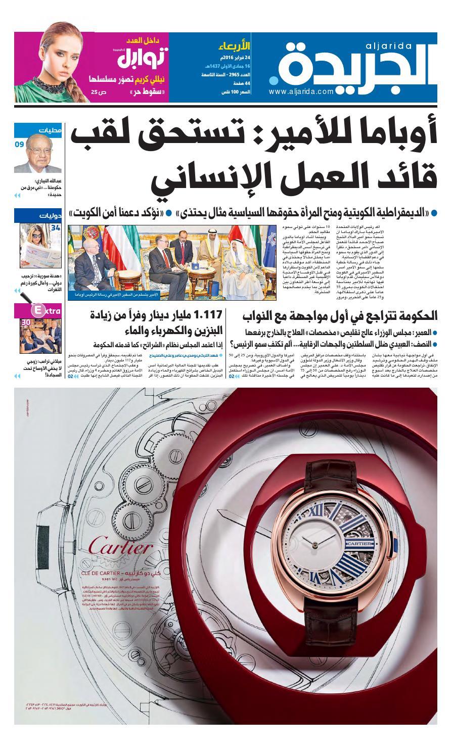 c71991d8179fb عدد الجريدة 24 فبراير 2016 by Aljarida Newspaper - issuu