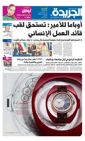 3e73c7e4929a1 عدد الجريدة 24 فبراير 2016 by Aljarida Newspaper - issuu