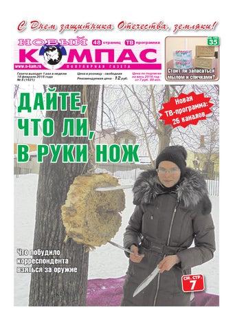 6c7ca4a7dc4 Новый компас №8 от 18 февраля 2016 by Медиа-группа Компас - issuu