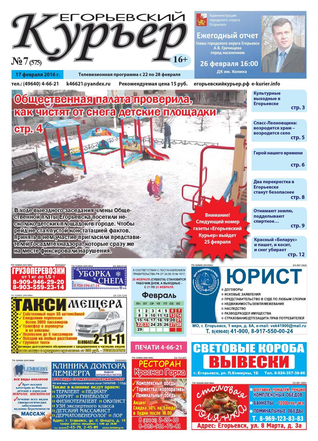 938c02b91 Курьер 7 от 17 февраля 2016 г. by Егорьевский КУРЬЕР - issuu