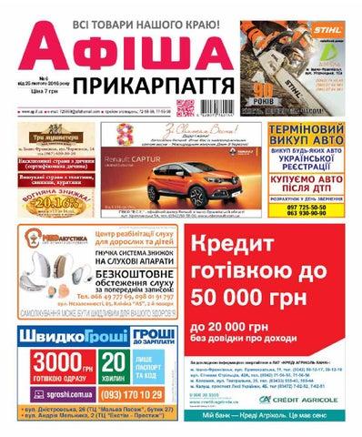 АФІША Прикарпаття №6 by Olya Olya - issuu e47b9a04f3d1c