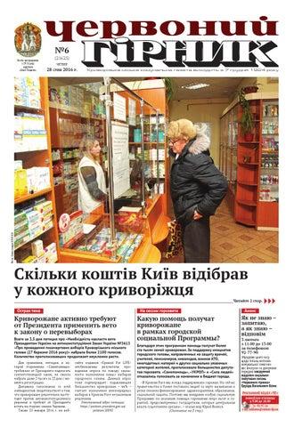 Червоний гірник №6 (21625) by The newspaper