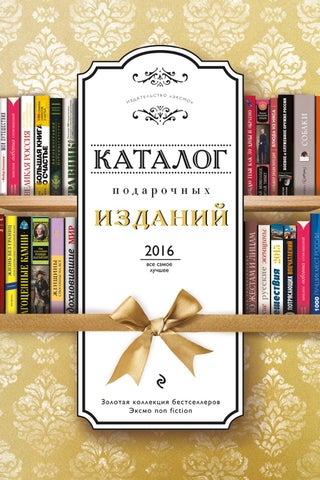 Каталог подарочных изданий Эксмо 2016 by Eksmo Eksmo - issuu 14f67d298fe