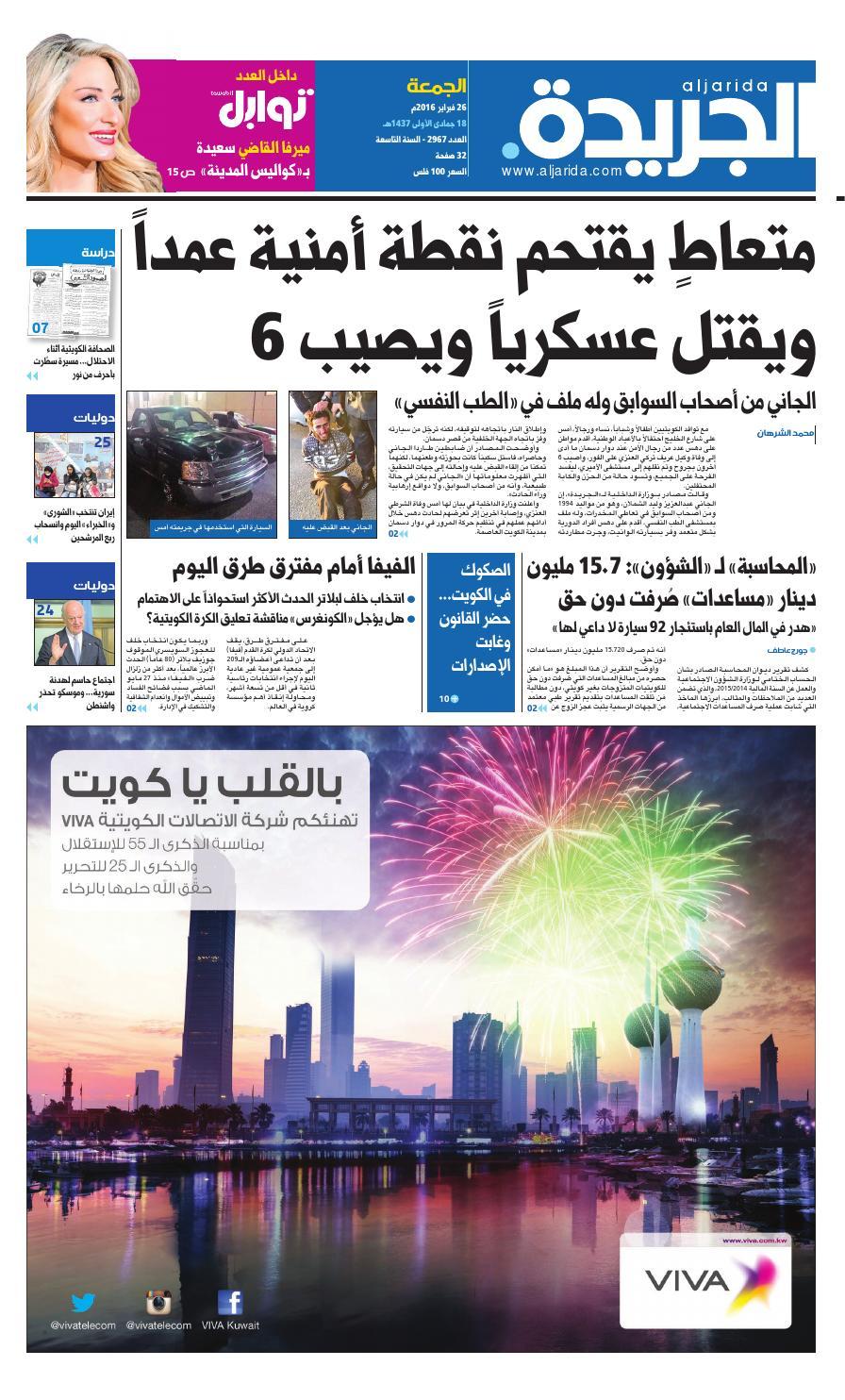 dbb43cfee عدد الجريدة 26 فبراير 2016 by Aljarida Newspaper - issuu