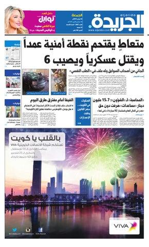 5a1034466 عدد الجريدة 20 فبراير 2016 by Aljarida Newspaper - issuu
