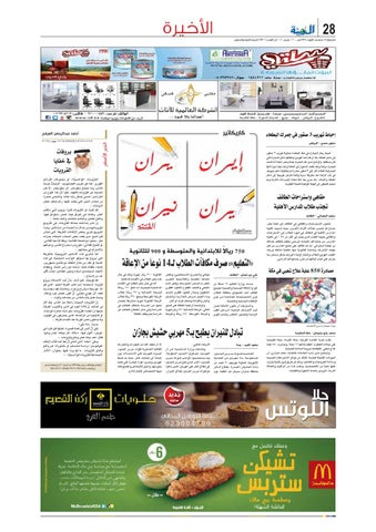 4d6de24da Madina 20160226 by Al-Madina Newspaper - issuu