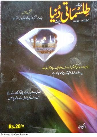 Tilismati Duniya Urdu Book