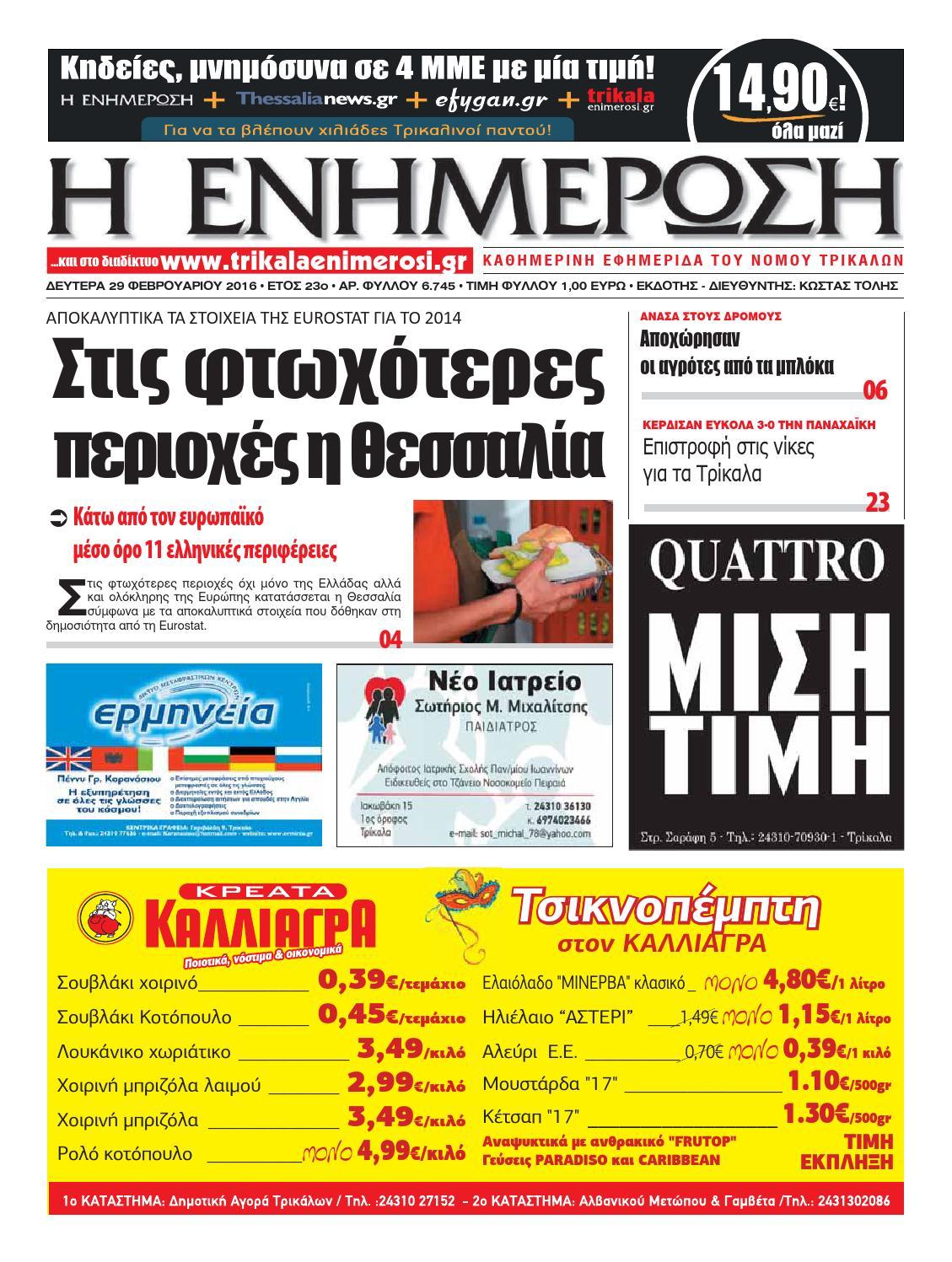 ΕΝΗΜΕΡΩΣΗ by ENHMEROSH - issuu c137761c2d4