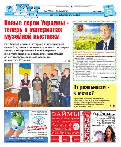 fcee45bf95d Курьер недели №23 за 27 февраля by Издательский дом