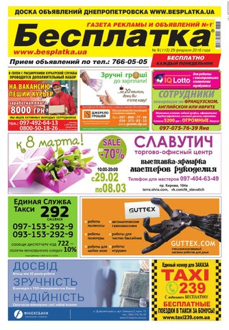 Besplatka  09 Днепропетровск by besplatka ukraine - issuu 061db2392b6