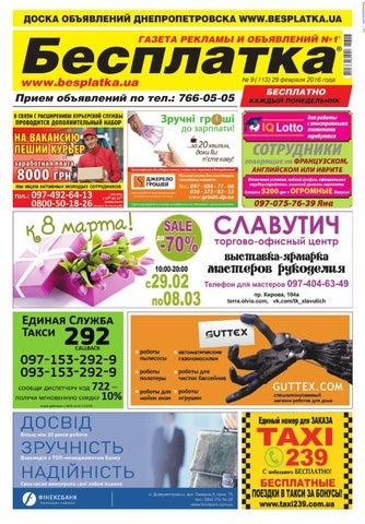 4e97bdd8 Besplatka #09 Днепропетровск by besplatka ukraine - issuu