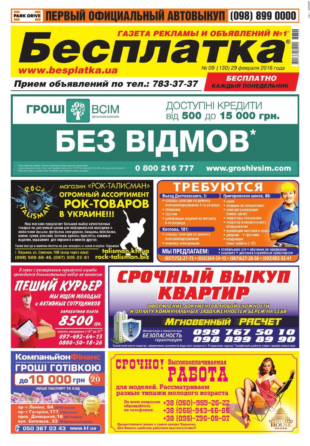 Besplatka  09 Харьков by besplatka ukraine - issuu 5350fc891f848