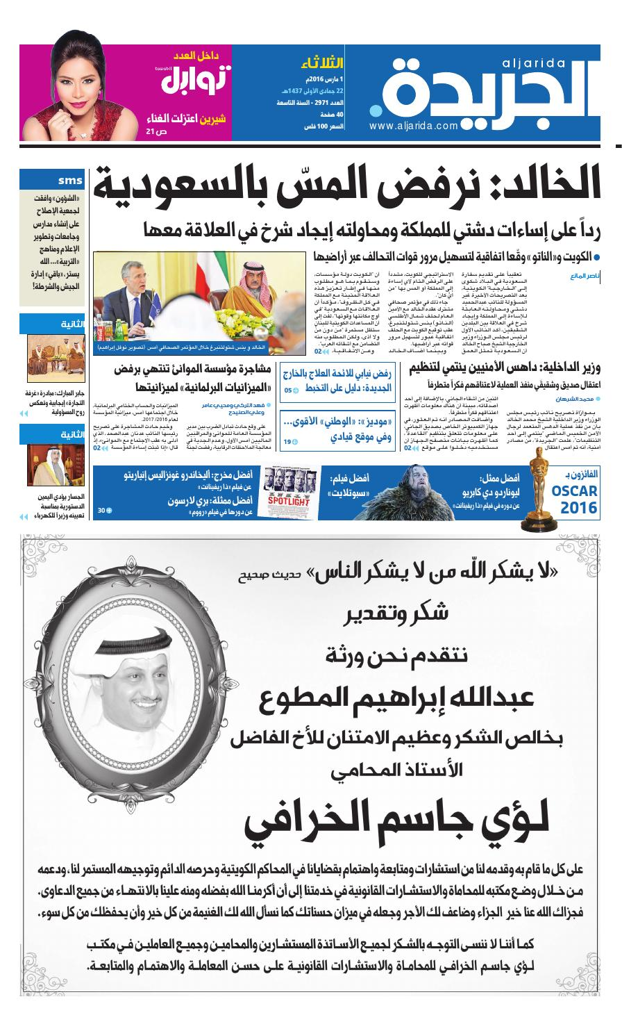 f95052b20b2e1 عدد الجريدة 01 مارس 2016 by Aljarida Newspaper - issuu