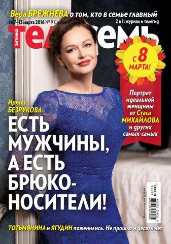 Телесемь» Самарский выпуск №9 от 2 марта 2016 года by Ва-Банкъ ... 714618c1d73