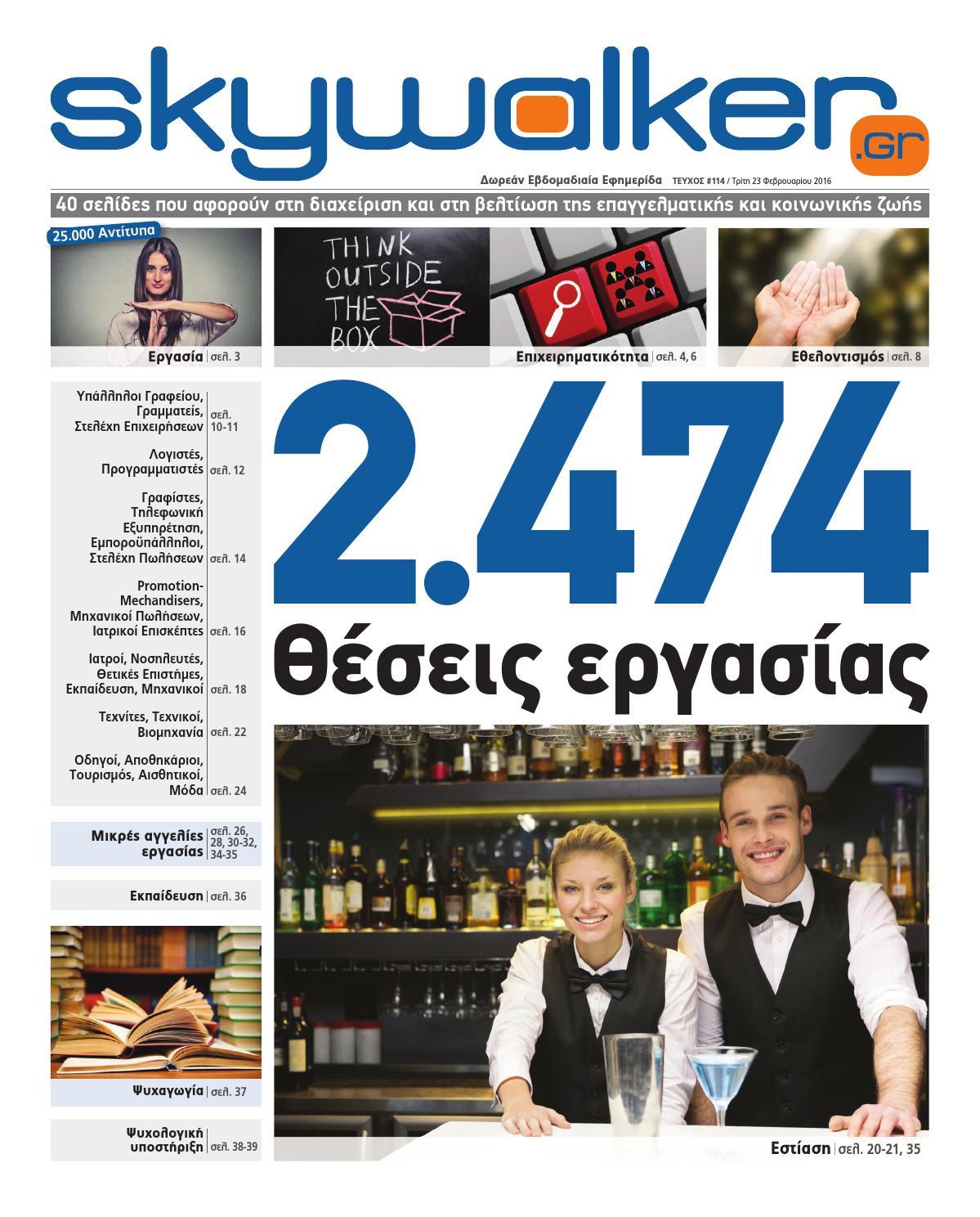 Skywalker 23 February 2016 by Skywalker GR - issuu 94afc4426be
