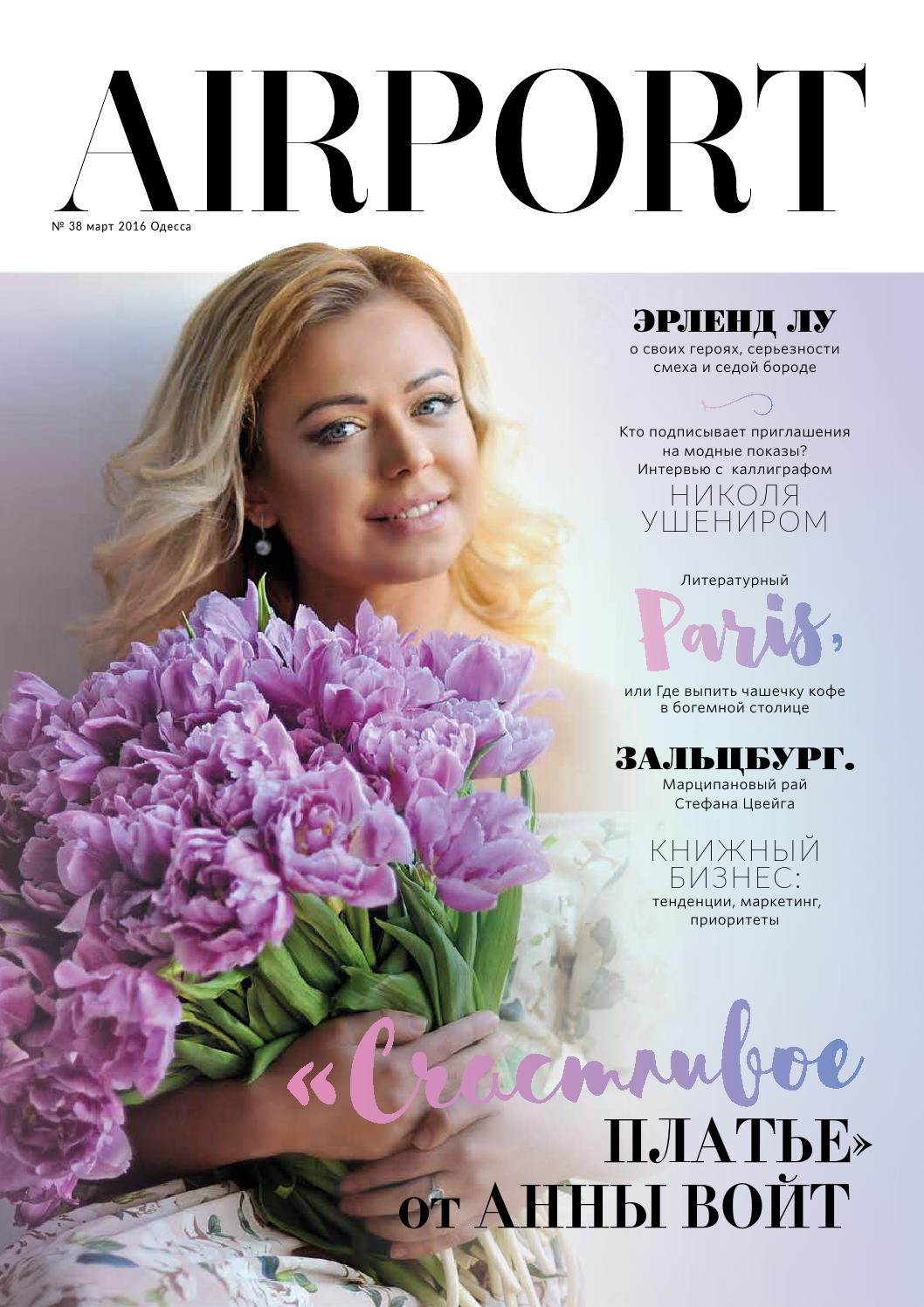 March 16 by Airport Magazine Odessa - issuu 9831d91676cc1