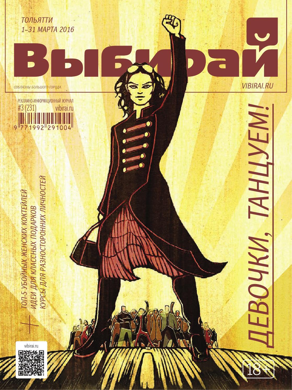 Опрос: во сколько начинают рабочий день киевлянки рекомендации