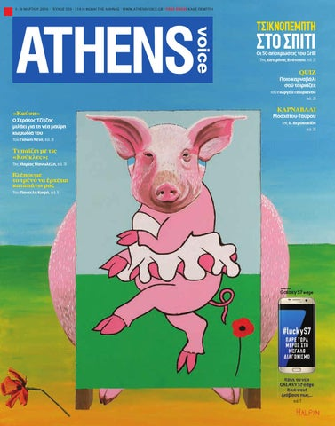 6a1879251cc Athens Voice 559 by Athens Voice - issuu