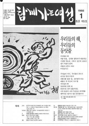 2c506ab9cbf 함께가는 여성 1988년 1월 (5호)~6월 (10호) by 한국여성민우회 ...