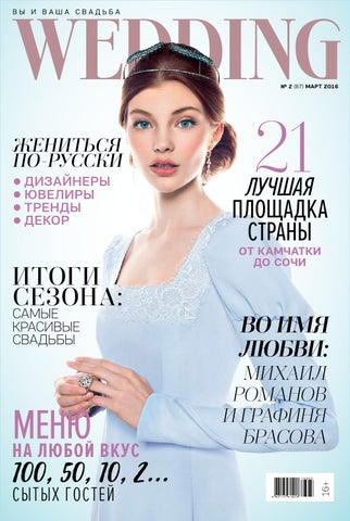 499f456440a11fd Wedding 2 2016 by Wedding Magazine - issuu