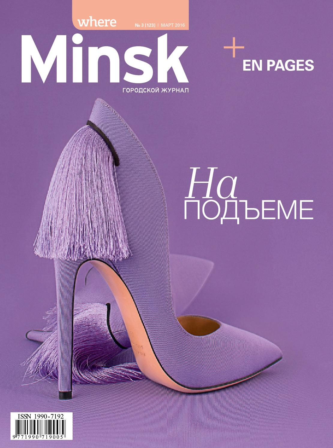 3ed2a5311bb where Minsk - March 2016  124 by where Minsk - issuu