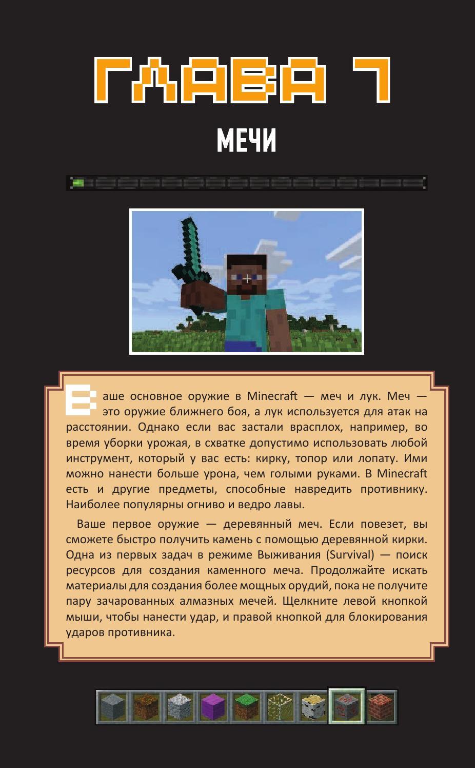 рассказ про майнкрафт читать на русском