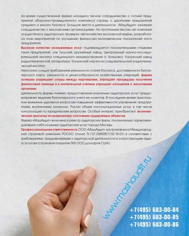 480f2d76738b Voinskoe Bratstvo magazine  1 2011 by Voin Brat - issuu