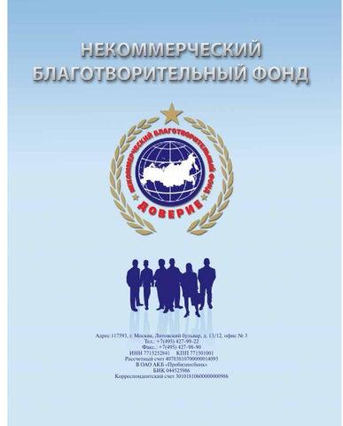 6baab355f5e3 Voinskoe Bratstvo magazine  3 2013 by Voin Brat - issuu