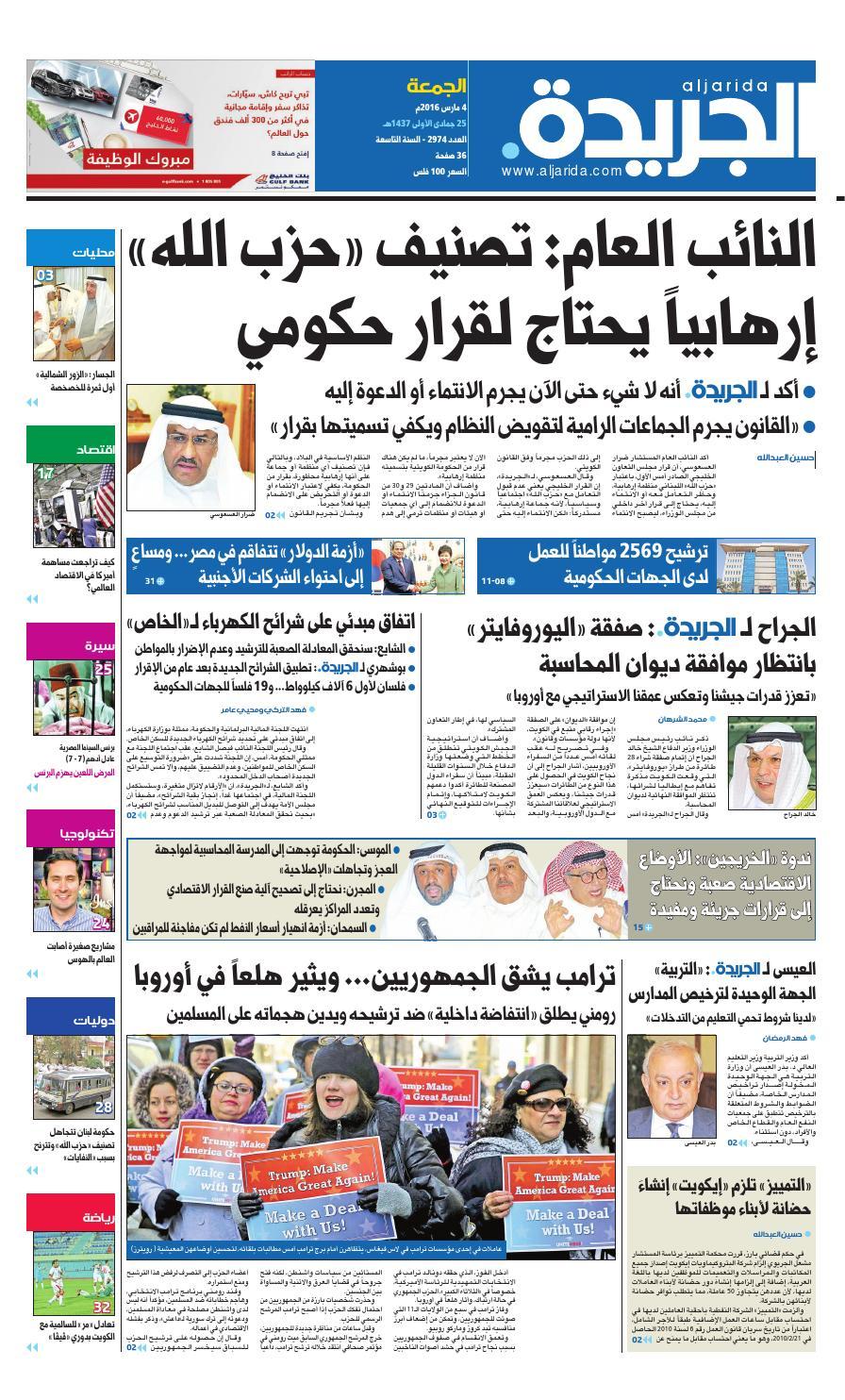 86f53a175 عدد الجريدة 04 مارس 2016 by Aljarida Newspaper - issuu