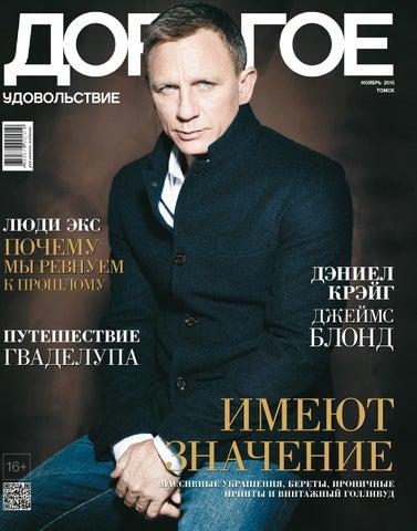 2953ecc53e66 Дорогое Удовольствие Томск ноябрь 2015 by Dorogoe tomsk - issuu