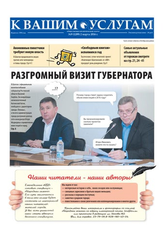 ab9fce9a8 Газета КВУ №9 от 2 марта 2016 г. by kvu kvu.su - issuu