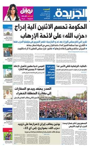37d2fd4e9 عدد الجريدة 05 مارس 2015 by Aljarida Newspaper - issuu