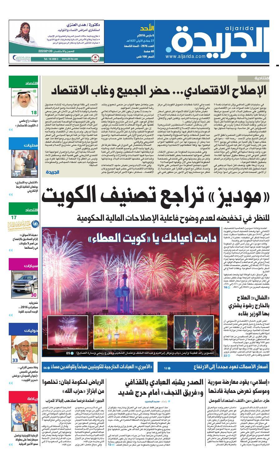 b7b54dc34 عدد الجريدة 06 مارس 2016 by Aljarida Newspaper - issuu